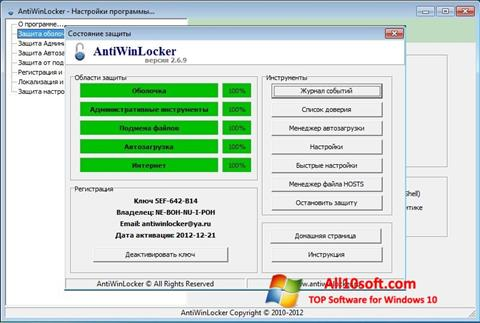 Screenshot AntiWinLocker Windows 10