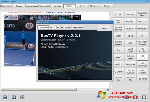 Screenshot RusTV Player Windows 10