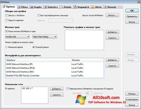 Screenshot BWMeter Windows 10