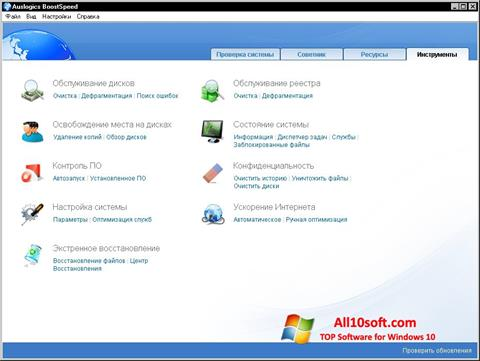 Screenshot Auslogics Internet Optimizer Windows 10