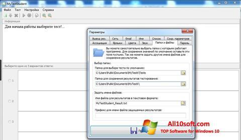 Screenshot MyTestStudent Windows 10